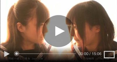 【JKレズおまんこ動画】AAカップの貧乳パイパン女子校生が秘密の廃工場で無毛まんこをクンニで慰め合いww